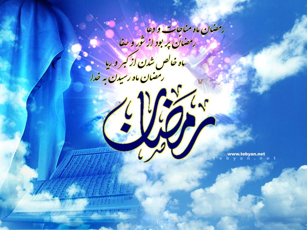 فضیلت ماه مبارک رمضان از نگاه قرآن و احادیث
