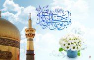 درآمدی بر اندیشه های نورانی امام هشتم(ع)