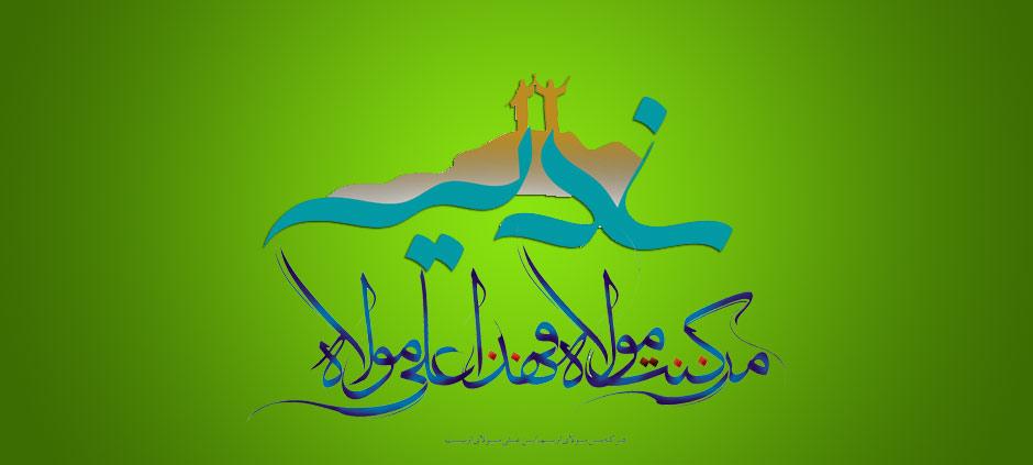 جشن بزرگ عید غدیر خم