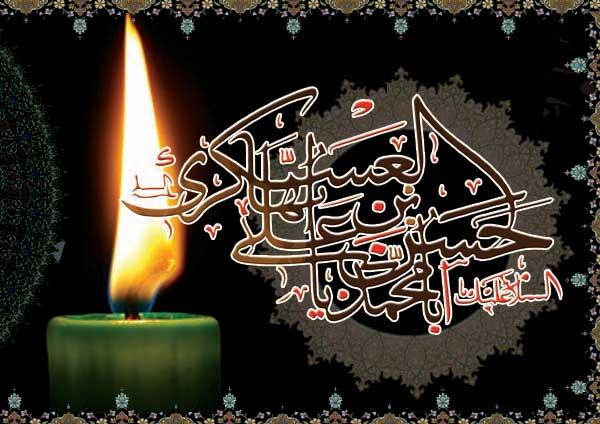 روز شهادت امام حسن عسكري (ع) و آغاز امامت حضرت مهدي (عج)