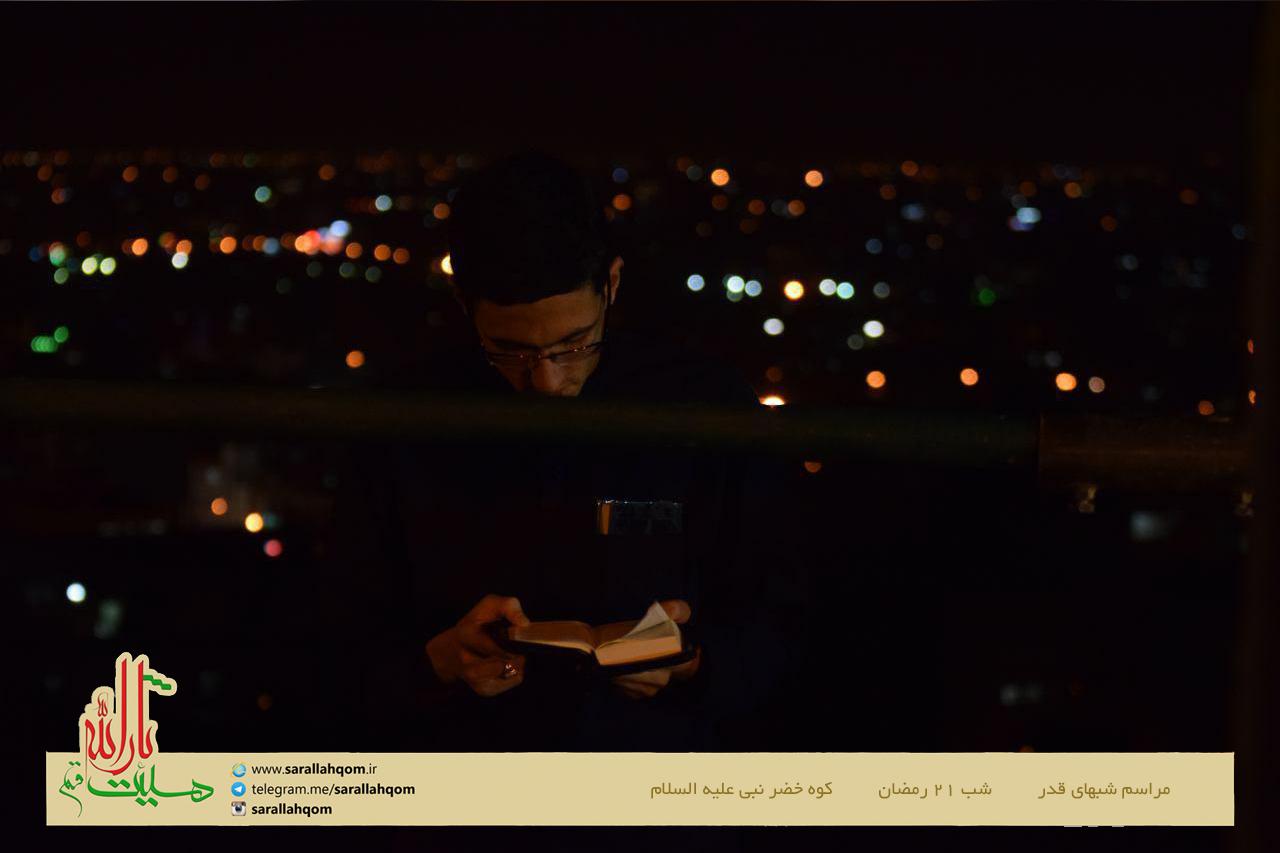 شب 21 رمضان