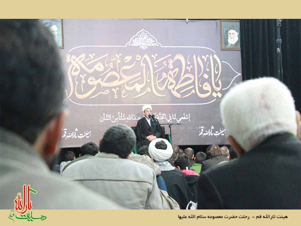 وفات حضرت معصومه علیهاالسلام دکتر رفیعی