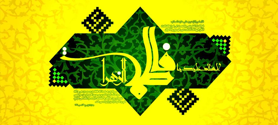 جشن با شکوه میلاد حضرت زهرا سلام الله علیها