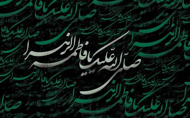 مراسم عزاداری شهادت حضرت زهرا سلام الله علیها