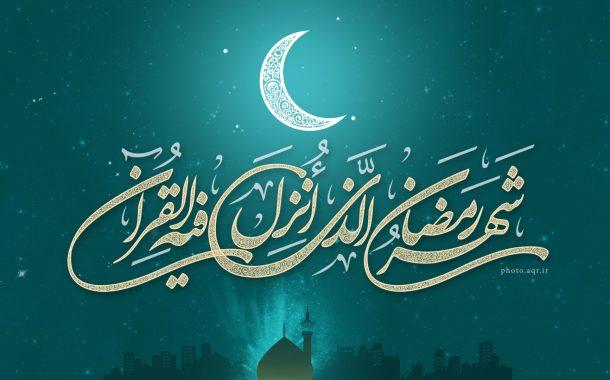 در محضر رمضان